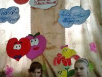 Подробнее: Знакомство с праздником cвятого Валентина.